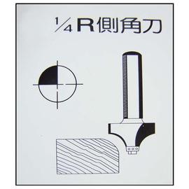1/4 R側角刀 6柄X2分★矽酸鈣板用