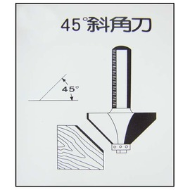 45度斜角刀 6柄x2分★矽酸鈣板用