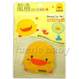黃色小鴨風扇安全網