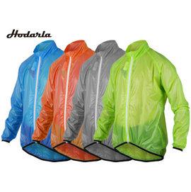 Hodarla 輕羽風衣外套(防水透濕-抗UV輕量可收納-95.5克 自行車單車 免運【03330005】≡排汗專家≡