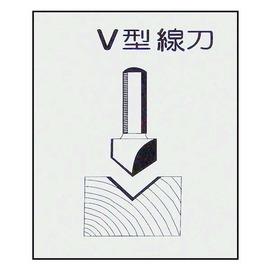 V型線刀 6柄x2分★矽酸鈣板用