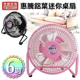 惠騰6吋鋁葉工業桌扇 FR-606 二段風速切換‧免運費 電扇 電風扇 工業扇