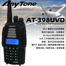 AITALK MT~8118 VHF UHF 調頻無線電車載台 車機 雙顯雙收 面板分離