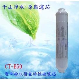 【淨水工廠】《免運費》千山淨水粉狀後置活性碳濾心適用RO610/RO620/RO630/RO650/RO620M/RO650M/NF660M/NF670M/RO815/RO825/RO835/RO855