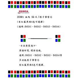 ZEBRA 斑馬 SK~0.7原子筆替芯 10支 組   :150元 組  有紅藍黑綠4色