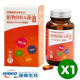 ~康熙藥妝~~遠東生技 植物DHA藻油膠囊^(60錠 瓶^)單瓶~蝦紅素 DHA PS 卵