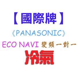 【國際牌】《PANASONIC》台灣松下◆冷暖分離式一對一冷氣《CS-J56HA2/CU-J56HA2》