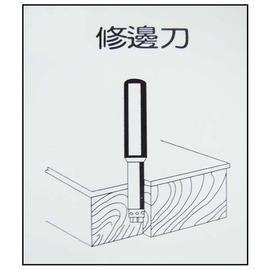 修邊刀6柄x3分(雙培林)★矽酸鈣板用