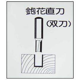鉋花直刀 6X9X26L(雙刀)★矽酸鈣板用