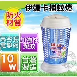 伊娜卡 10W捕蚊燈 (ST-0106) = 加強性聚蚊效果 =