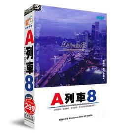 ~軟體採Go網~PCGAME~A列車8 繁體中文平裝版