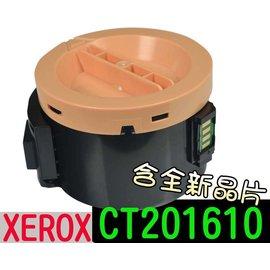 ^~含稅含 晶片^~ ~富士全錄Fuji Xerox 相容碳粉匣 ^(高容量2 200張^