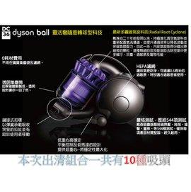 清庫存 送10種吸頭【DYSON】Ball DC36 motorhead◆圓筒式吸塵器《DC36 / DC-36》紫色