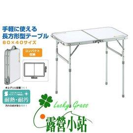 大林小草~【73180004】日本LOGOS 2FD6040折合桌兩段式折疊桌