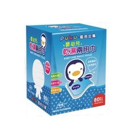 PUKU藍色企鵝嬰幼兒乾濕兩用巾