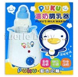 PUKU藍色企鵝溫奶調乳器