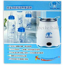 亞米兔Yummy Rabbit控溫式奶瓶加熱保溫器(YM85001)