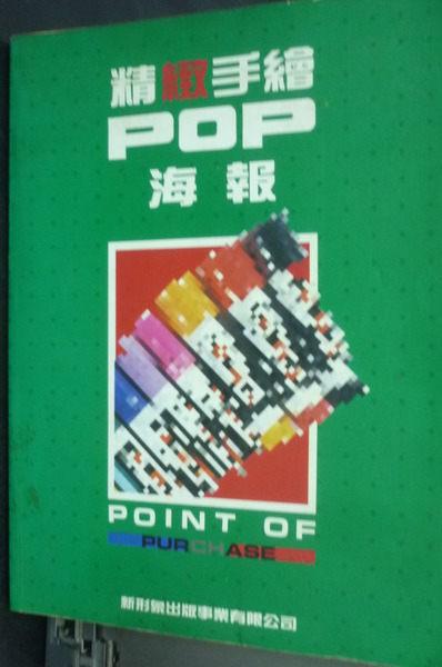 【书宝二手书t1/设计_pal】精致手绘pop海报_原价400_简仁吉