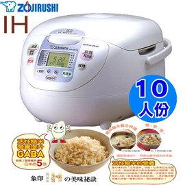 《限量促銷價.免運費!》 象印IH 10人份微電腦電子鍋 NH-VCF18 日本製造