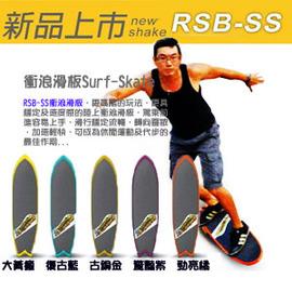 Surf-Skate陸上三輪衝浪滑板 P200-RSB-SS(衝浪板.極限運動.造型滑板.滑板車.專賣店)
