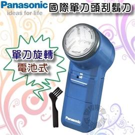 國際牌Panasonic ES-534-DP 單刀電動刮鬍刀**免運費**