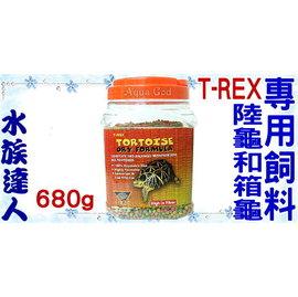 【水族達人】美國T-REX《陸龜和箱龜專用飼料680g》專業烏龜飼料!