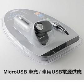 (CAR CHARGER) 5V1A 1000mah  MicroUSB 車充線/車用USB電源供應 (兩用)For hTC ONE X V S/Titan /Radar /Explorer