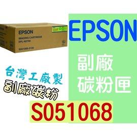 ^~ EPSON 副廠碳粉匣 S051068 ^~^~15000張^~ EPL N2700