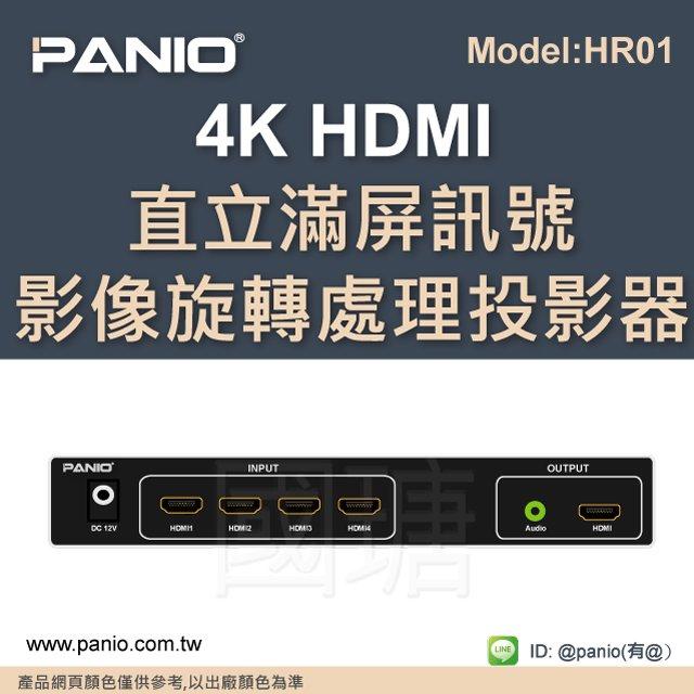 ~ #10020 PANIO國瑭資訊~ USB KVM延長管理器 延伸電腦控制訊號到遠地並