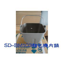 【國際牌】麵包機內鍋適用:SD-BM103/SD-BM103T