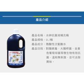 HCLO 水神次氯酸抗菌液/消臭液 2 公升桶裝補充水*3