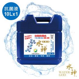現貨(開學必備+送30ml抗菌液*2)HClO次氯酸水 水神抗菌液/消臭液10公升(10L/含桶) *4