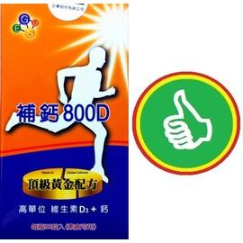 ~補鈣800D ~高單位維生素D3 鈣 90粒裝 ^(^(藥師把關、店長 ^)^)
