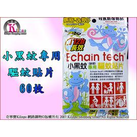 [奇寧寶kilinpo] Echain tech 蜥蜴 小黑蚊專用/熊掌/紫色幸運草 驅蚊貼片 (60枚)