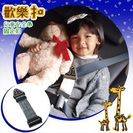 歡樂扣 車用兒童安全帶調整固定器^(2入^)兒童汽車安全帶調整器 汽車安全座椅週邊~DoM