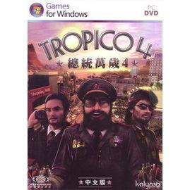 ^~哈GAME族^~滿490元免 可  PC GAME 英特衛 總統萬歲4 TROPICO