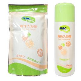 nac nac真珠酵素入浴劑1罐+1包補充包新超值組
