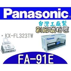 Panasonic 副廠感光鼓 KX~FA91E FA~91E   10000張  雷