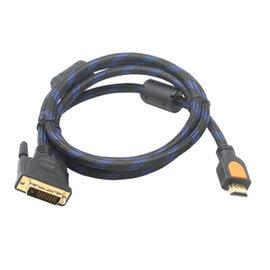 HDMI轉DVI(24+1)高清線  DVI轉HDMI線 純銅高品質 (1.5米/1.5公尺) [DHO-02-00005]