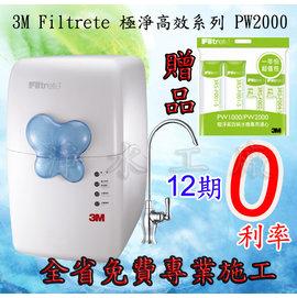 《多重好禮免費送..歡迎入內參觀》3M Filtrete PW2000/PW-2000 極淨高效系列