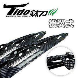 ~Max魔力 家~Tido鈦刀3代機翼式碳纖雨刷~最後2支 499 ^(18吋 19吋^)