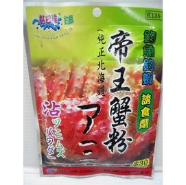 ◎百有釣具◎黏巴達釣餌 [K135] 帝王蟹粉