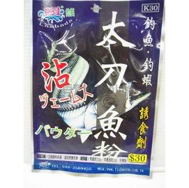 ◎百有釣具◎黏巴達 釣餌 [K30] 太刀魚粉 誘食劑