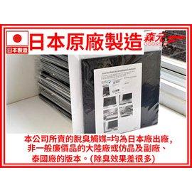 10~森元電機~DAIKIN 蜂巢式活性碳脫臭觸媒濾1片^(MC709SC.MC809SC