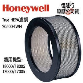 Honeywell 空氣清淨機原廠HEPA濾心20500-AP1T  適用機型:10500 / 17000 / 17005 / 17006 / 18000 / 18005 **可刷卡!免運費**