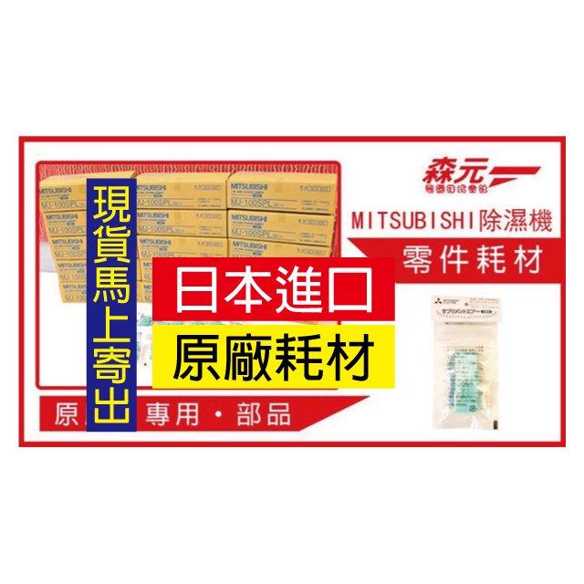 6~森元電機~MJ~100SPL.KD~100SPL藥草盒^(MJ~100CX MJ~18