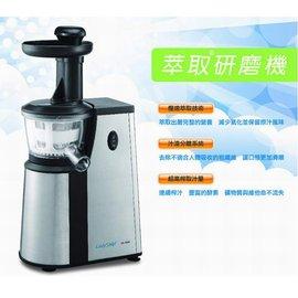 貴夫人萃取研磨機 CL-380 /CL380 =慢速萃取功能:減少氧化保留原汁原味=