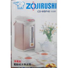 (現貨新品)象印4公升微電腦電動熱水瓶(CD-WBF40)四段式保溫設定免運費