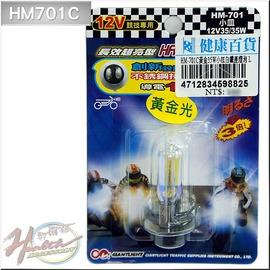 4712834598825  HM_701C 黃金燈泡 35W小盤 白鐵座
