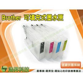 ~浩昇科技~Brother MFC J430W J625 825 連續供墨填充短匣^(匣